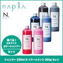 【選べる3種類】ナプラ N. エヌドット カラーシャンプー 320ml & トリートメント 300g セット