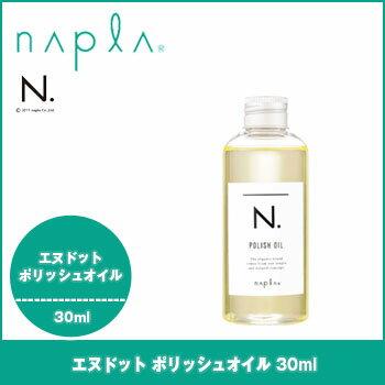 ナプラ エヌドット ポリッシュオイル 30ml / スタイリング ヘアケア ミニ napla