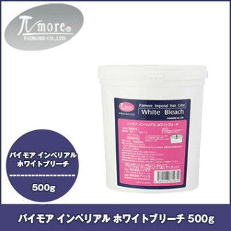 Pima Imperial white bleach 500 g / beauty master-only dedicated professional paimore π more imperial