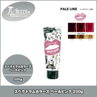 Pima spectrum colors pale pink 200 g / hair color treatment color nondamage Salon monopoly paimore π more spectrum colors