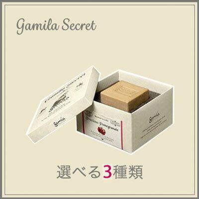 【全品ポイント2倍】ガミラシークレット 115g【Gamila Secret 】【選べる3種類】【cos】