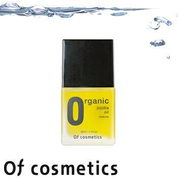 オブコスメティックス オブ ホホバオイル 0 無香料 32ml【of cosmetics】