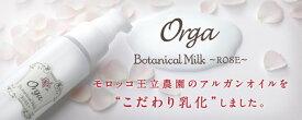 イリヤオルガ ボタニカルミルク〜ローズアルガンオイル   【05P03Dec16】