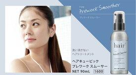 ヘアキュービックプレワーク スムーサー90mlイリヤ化学JOEL   【02P05Nov16】