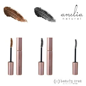 anelia/natural/アネリアナチュラル/トリートメントマスカラ/3色/ 7ml/エクステOK/まつげ美容液/マスカラ下地