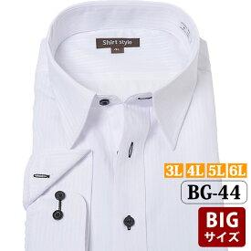 ワイシャツ 長袖ワイシャツ レギュラー 大きい サイズ ワイシャツ 長袖 3l 4l 5l 6l 7l 8l 3L 45-88 4L 47-90 5L 49-90 6L 51-91 7L 54-92 8L 57-93 ホワイト 白 ブラック 黒 / BG-44 / ビジネス 結婚式 制服 パーティ 人気 おしゃれ yシャツ