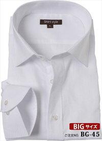 ワイシャツ 大きいサイズ おしゃれ メンズ シャツ 大きい 3l 4l 5l 6l 7l 8l ワイド ワイドカラー ワイドカラーシャツ 白 白シャツ 襟高 ドレスシャツ カッターシャツ ビジネスシャツ ビジネス 結婚式 制服 人気 yシャツ 紳士 45-88 47-90 49-90 51-91 54-92 57-93/ BG-45/
