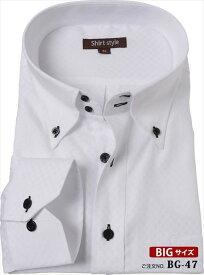 ワイシャツ 大きいサイズ 3l 4l 5l 6l 7l 8l ボタンダウン ボタンダウンシャツ 白 おしゃれ メンズ ドレスシャツ カッターシャツ ビジネスシャツ ビジネス 結婚式 制服 人気 yシャツ 紳士 3L 45-88 4L 47-90 5L 49-90 6L 51-91 7L 54-92 8L 57-93/BG-47/2枚以上で送料無料