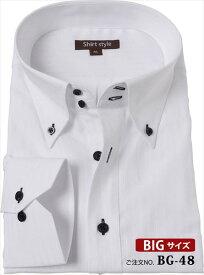 ワイシャツ 大きいサイズ 3l 4l 5l 6l 7l 8l ボタンダウン ボタンダウンシャツ 白 おしゃれ メンズ ドレスシャツ カッターシャツ ビジネスシャツ ビジネス 結婚式 制服 人気 yシャツ 紳士 3L 45-88 4L 47-90 5L 49-90 6L 51-91 7L 54-92 8L 57-93/BG-48/2枚以上で送料無料