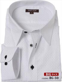 ワイシャツ 大きいサイズ おしゃれ メンズ シャツ 大きい 3l 4l 5l 6l 7l 8l レギュラー レギュラーカラー 白 白シャツ ドレスシャツ カッターシャツ ビジネスシャツ ビジネス 結婚式 制服 人気 yシャツ ボタン 黒 首 裄丈 45-88 47-90 49-90 51-91 54-92 57-93/ BG-50/