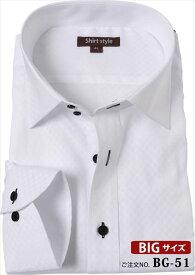ワイシャツ 大きいサイズ おしゃれ メンズ シャツ 大きい 3l 4l 5l 6l 7l 8l ワイド ワイドカラー ワイドカラーシャツ 白 白シャツ 襟高 ドレスシャツ カッターシャツ ビジネスシャツ ビジネス 結婚式 ボタン 黒 yシャツ 紳士 45-88 47-90 49-90 51-91 54-92 57-93/ BG-51/