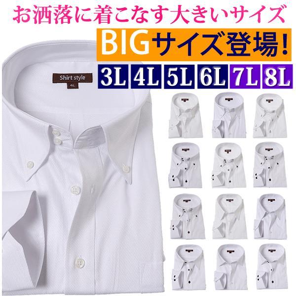 ワイシャツ 大きいサイズ 3l 4l 5l 6l 7l 8l 白 おしゃれ メンズ ドレスシャツ カッターシャツ ビジネスシャツ ボタンダウンシャツ ビジネス 結婚式 披露宴 制服 まとめ買い 送料無料 人気 オシャレ yシャツ 紳士 3L 45-88 4L 47-90 5L 49-90 6L 51-91 7L 54-92 8L 57-93