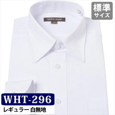 ワイシャツ白白無地長袖ボタンダウンワイドレギュラーホリゾンタルビジネス結婚式ドレスシャツカッターシャツビジネスシャツメンズ長袖ワイシャツスリムサイズs-3l白シャツ