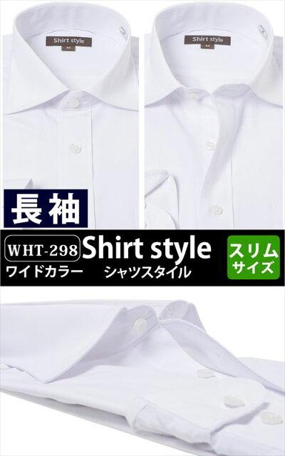 ワイシャツ白無地長袖ホワイトスリムカッターシャツドレスシャツビジネスフォーマル冠婚葬祭法事法要礼服メンズ紳士男学生結婚式スマート白シャツホワイトシャツ人気レギュラーカラー