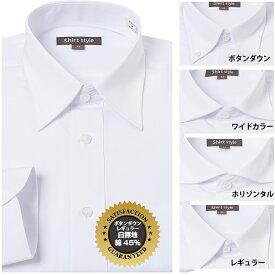 ワイシャツ 長袖 メンズ スリム 標準 白 白無地 オールシーズン用 ボタンダウン ホリゾンタル レギュラー ワイド 冠婚葬祭 葬儀 葬式 法事 出張 形態安定(イージーケア) カッターシャツ ドレスシャツ yシャツ 紳士 S 37-79 M 39-81 L 41-83 LL 43-85 3L 45-86 / ysh-1007/