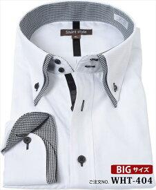 ワイシャツ 大きいサイズ 長袖 3l 4l 5l 6l 大きいサイズ メンズ おしゃれ ボタンダウン クールビズ ビジネス yシャツ 長袖ワイシャツ 大きい ドレスシャツ メンズ 襟高 イージーケア 白シャツ 結婚式 ホワイト 白 グレー 千鳥格子 二重襟 首 45 47 49 51 54 57 / WHT-404/