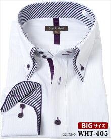 長袖ワイシャツ 大きいサイズ 3l 4l 5l 6l 白 メンズ 大きいサイズ ボタンダウン カラーシャツ ビジネス クールビズ ワイシャツ おしゃれ yシャツ 大きい ドレスシャツ イージーケア 白シャツ 結婚式 ホワイト 白 パープル 紫 柄 二重襟 首 45 47 49 51 54 57 / WHT-405/