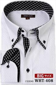ワイシャツ 白 大きいサイズ 長袖 3l 4l 5l 6l 7l 8l ボタンダウン ワイシャツ 長袖 メンズ おしゃれ クールビズ ビジネス ドレスシャツ カッターシャツ シャツ イージーケア 白シャツ 結婚式 ホワイト 白 ブラック 黒 柄 チェック 二重襟 首 45 47 49 51 54 57 / WHT-408/
