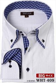 ワイシャツ 白 おしゃれ 大きいサイズ 長袖 3l 4l 5l 6l 7l 8l メンズ ボタンダウン シャツ おしゃれ かっこいい クールビズ ビジネス yシャツ ドレスシャツ カッターシャツ 襟高 イージーケア 白シャツ ブルー 青 ネイビー 紺 チェック 首 45 47 49 51 54 57 / WHT-409/