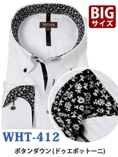 ワイシャツ3l4l5l6l大きいサイズ白長袖ボタンダウンおしゃれ結婚式ビジネスメンズシャツ白柄ビッグサイズ制服人気ゆったりクールビズ春夏yシャツワイシャツカッターシャツドレスシャツドゥエボットーニメンズ大きいサイズ