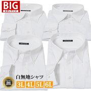 ワイシャツ3l4l5l6l大きいサイズ白無地長袖クールビズボタンダウンレギュラーメンズ制服白無地yシャツ長袖ワイシャツカッターシャツドレスシャツ白シャツ冠婚葬祭フォーマル学生簡単ケア