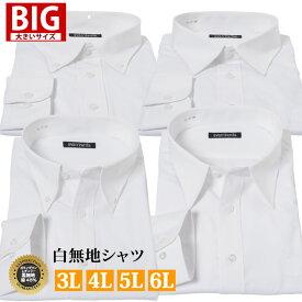 Yシャツ 大きいサイズ 3L 4L 5L 6L 7L 8L 長袖 ボタンダウン レギュラー ワイド 白無地 白 ワイシャツ カッターシャツ ドレスシャツ ビジネスシャツ メンズ 長袖ワイシャツ 冠婚葬祭 葬式 葬儀 白シャツ 大きい