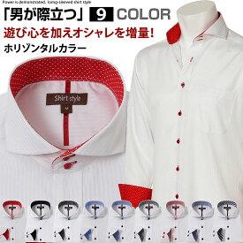 ホリゾンタルシャツ ホリゾンタル ホリゾンタルカラー ワイシャツ おしゃれ 白 人気 長袖 ドレスシャツ カッターシャツ スマート スリム メンズ ビジネスシャツ 制服 yシャツ クールビズ赤 ブルー 青 S 37-79/M 39-81/L 41-83/LL 43-85/3L 45-86/ 結婚式 二次会/ysh-3008