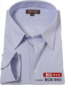 ワイシャツ メンズ ストライプ 長袖 大きいサイズ カッターシャツ 大きい メンズ ストライプシャツ ビジネスシャツ 制服 出張 カラーシャツ おしゃれ クールビズ ドレスシャツ 形態安定(イージーケア) 結婚式 ストライプ柄ブルー 青紳士男性首 45 47 49 51 54 57/ RGB-005/