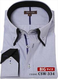 ワイシャツ 大きいサイズ 長袖 3l 4l 5l 6l 7l 8l ボタンダウン ストライプ ワイシャツ 長袖 メンズ おしゃれ クールビズ ビジネス ドレスシャツ カッターシャツ シャツ 形態安定(イージーケア)ブルー 青 ブラック 黒 柄 ストライプ二重襟首 45 47 49 51 54 57/ CSW-334/