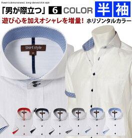 ホリゾンタル ホリゾンタルカラー ホリゾンタルカラーシャツ ワイシャツ 半袖 おしゃれ 白 メンズ yシャツ カッターシャツ ビジネスシャツ ドゥエボットーニ クールビズ スリム 夏 ビジネス /ストライプ チェック 花柄 ドット 水玉 柄/赤 ブルー 青 ピンク/ysh-5002/スマート