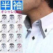 【選べる18柄】半袖ワイシャツ・ボタンダウン・ビジネスシャツ・クールビズ・ドゥエボットーニ・白シャツ・ホワイト・2枚衿・チラ見せ・2枚襟・ダブルカラー・ドレスシャツ・(M・L・LL・3L)クールビズYシャツ【smtb-s】【75902】