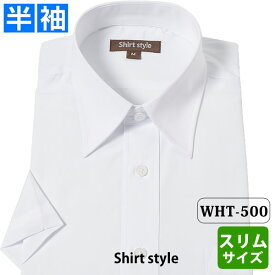 ワイシャツ 半袖 白 無地 スリム 半袖 レギュラー レギュラーカラー シャツ 白無地 メンズ 半袖ワイシャツ yシャツ クールビズ ビジネス 半袖 ドレスシャツ カッターシャツ 形態安定(イージーケア) 夏 制服 首 まわり えり M 39 L 41 LL 43 3L 45 XL XXL / WHT-500/