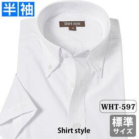 ワイシャツ 半袖 白 無地 大きいサイズ 半袖 ボタンダウン 白 無地 メンズ 半袖ワイシャツ おしゃれ クールビズ ビジネス yシャツ 半袖 ドレスシャツ カッターシャツ 形態安定(イージーケア) 夏 制服 首 えり M 39 L 41 LL 43 3L 45 XL XXL /WHT-597/2枚以上で送料無料