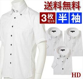ワイシャツ 半袖 セット 3枚 スリム メンズ yシャツ ボタンダウン 襟高 デザイン 白 ストライプシャツ ドレスシャツ ドゥエボットーニ おしゃれ クールビズ 半袖ワイシャツ セット ビジネス カッターシャツ ボタンダウンシャツ 夏 首回り M 39 L 41 LL 43/HD-SET