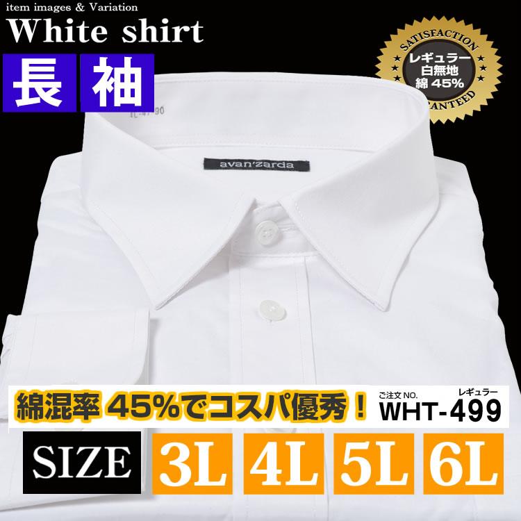 Yシャツ 3l 4l 5l 6l 大きいサイズ 白無地 長袖 クールビズ ボタンダウン レギュラー メンズ 制服 白 無地 yシャツ 長袖ワイシャツ カッターシャツ ドレスシャツ 白シャツ 冠婚葬祭 フォーマル 学生 簡単ケア WHT-499/1枚