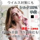 【速達メール便送料無料】 シルク手袋 ウイルス対策 マスクと共に グローブ シルクスキンケア シルク100% 日焼け止め…