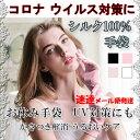 【速達メール便送料無料】 シルク手袋 コロナウイルス対策 マスクと共に グローブ シルクスキンケア シルク100% 日焼…
