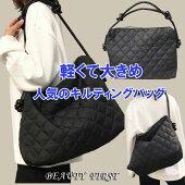 大容量キルティングバッグ黒ブラック軽量大きめレディースキルティング鞄ショルダーバッグ肩掛け肩紐調節可デイリー通学通勤シンプル