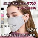 【速達メール便送料無料】シルクマスク 5カラー 普通サイズ 大きめサイズ 子供用 ウイルス対策 花粉対策 風邪予防 お…