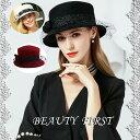 飾りレース付きハット レディース 羊毛 チュールレース ヘッドドレス ハット トーク帽 帽子 ヘアーアクセサリー 女子…