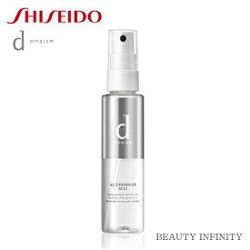【 キャッシュレス 5% 還元中 】 資生堂 shiseido d プログラム アレルバリア ミスト