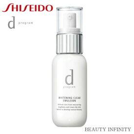 資生堂 shiseido d プログラム ホワイトニングクリア エマルジョン 医薬部外品