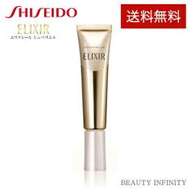 資生堂 shiseido エリクシールシュペリエル エンリッチド リンクルクリーム S 医薬部外品