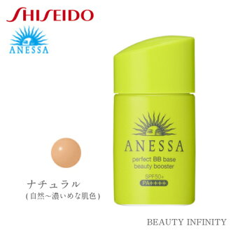 Shiseido アネッサ (ANESSA) perfect BB base beauty booster (natural (nature ... rather deep external color)) 25mL