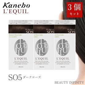 【 8/20 ポイント5倍 楽天カードで 】カネボウ kanebo リクイール L'EQUIL 3個 セット エッセンスグローカラー SO5 ダークローズ / ヘアカラー カラー 色 白髪染め 白髪 市販 おすすめ 人気 女性