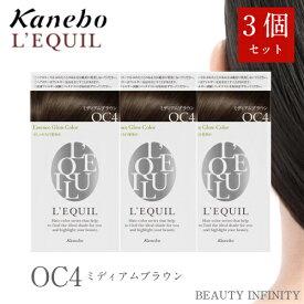 【 72時間限定 P3倍 エントリー 】 カネボウ kanebo リクイール L'EQUIL 3個 セット エッセンスグローカラー OC4 ミディアムブラウン / ヘアカラー 白髪染め おしゃれ 市販 白髪 目立たない カラー おすすめ 人気 女性