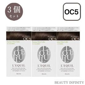 【 2/15 P2倍 & P5倍 !! 】 カネボウ kanebo リクイール L'EQUIL [ 3個 セット ] エッセンスグローカラー OC5 ダークブラウン / ヘアカラー 白髪染め おしゃれ 市販 白髪 目立たない カラー おすすめ 人気 女性