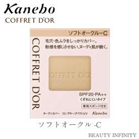 【 590円 off クーポン 】 カネボウ コフレドール ヌーディカバー ロングキープパクト UV ソフトオークル C