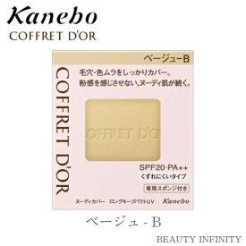【 590円 off クーポン 】 カネボウ コフレドール ヌーディーカバー ロングキープパクト UV ベージュ B