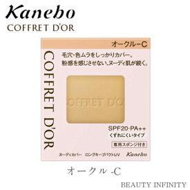 【 590円 off クーポン 】 カネボウ コフレドール ヌーディカバー ロングキープパクト UV オークル C